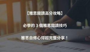 【雅思閱讀高分攻略】必學的 3 個雅思閱讀技巧